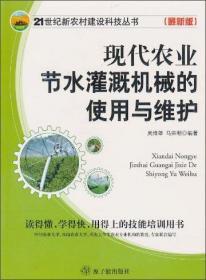 现代农业节水灌溉机械的使用与维护