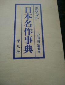 日本名作事典