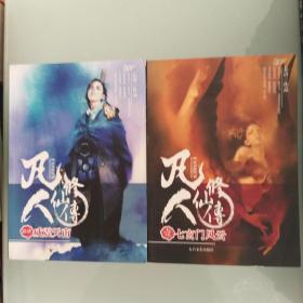 凡人修仙传 (1.2.4.6-11.14-20.22)共17册合售
