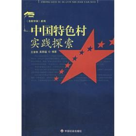 中国特色村实践探索