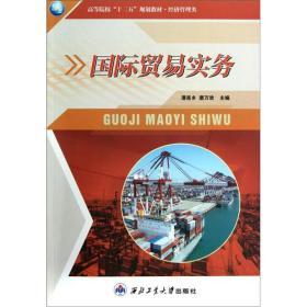 国际贸易实务 潘连乡 西北工业大学出版社 9787561233795