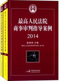 最高人民法院商事审判指导案例:2014