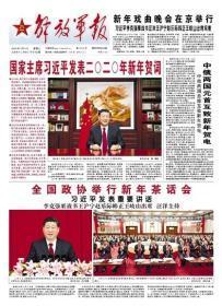 公开发行的报纸,生日报---纪念报:解放军报2020年1月1日,发表二0二0年新年贺词