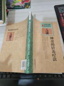 中国文化知识读本:神奇的针灸疗法
