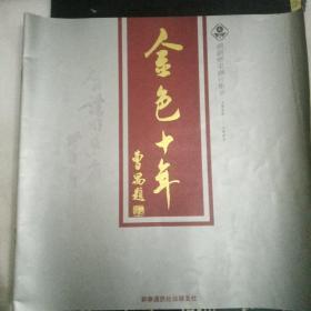 金色十年:潮剧历史图片集萃1956-1965