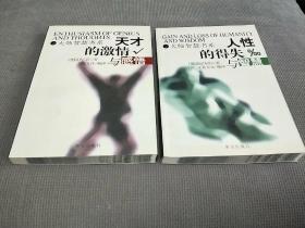 大师智慧书系:2004一版一印,限印6000册,两册合售!《人性的得失与智慧》、《天才的激情与感悟》