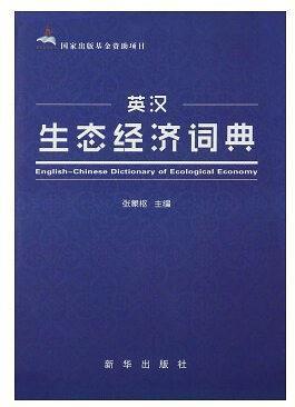 英汉生态经济词典