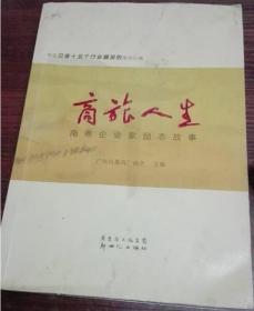 9787540544928-mi-南粤企业家励志故事---商旅人生[单色]