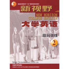 新视野大学英语综合训练2