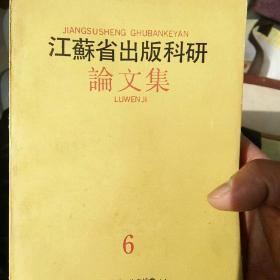 江苏省出版科研论文集(6)