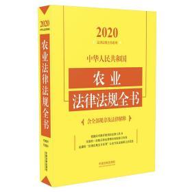 中华人民共和国农业法律法规全书(含全部规章及法律解释)(2020年版)