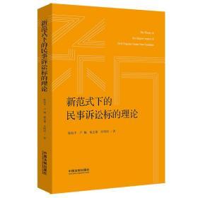 新范式下的民事诉讼标的理论陈杭平中国法制出版社9787521607345