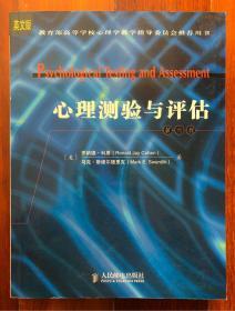 心理测验与评估:第6版 (英文版)
