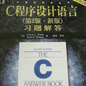 C程序设计语言(第2版·新版) 习题解答