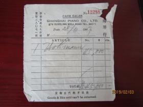 民国上海琴行发票贴民国印花税票30一元五张