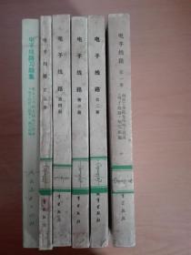 电子线路(全五册合售)南京工学院无线电工程系