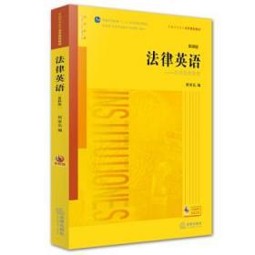 法律英语 何家弘 法律出版社 9787511881557