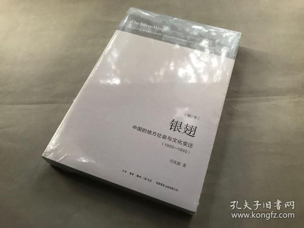 银翅 中国的地方社会与文化变迁