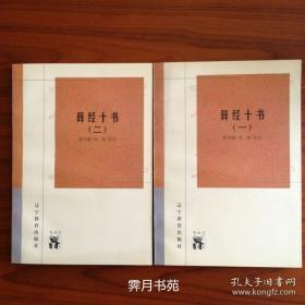 算经十书(全二册)