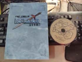 游戏攻略书:火焰之纹章完全事典II(附光盘)