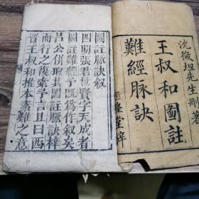 清代刻本巜王叔和图注难经脉诀》卷1一4全:合订一册。