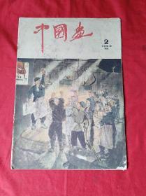 1959年第2期(中国画)(8开,不少页)