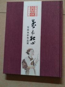 恭王府艺术系列展《安滨水彩作品展》