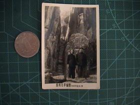 老照片( 苏州天平一线天)1959