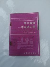 高中英语一年级练习册