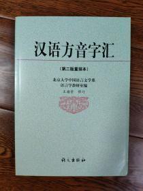 汉语方音字汇 (第二版重排本) 现货 品相不错