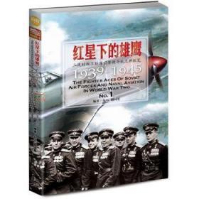 正版新书9787516813126红星下的雄鹰:二战时期苏联海空军战斗机