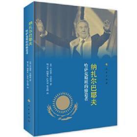 正版新书9787010177168纳扎尔巴耶夫 哈萨克斯坦的缔造者(精装)