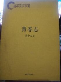 著名学者易中天签名本《易中天中华史:青春志》,永久保真,假一赔百。