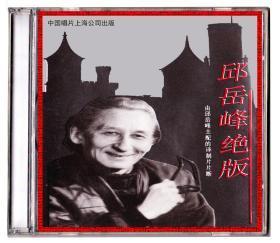 邱岳峰绝版 CD 世界经典电影录音剪辑片段 简爱/白夜/凡尔杜先生等