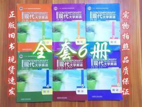 二手现代大学英语精读123456册 学生用 第二版2杨立民 全套6本