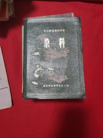 化工商品知识手册——染料(品如图)
