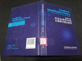Feedback Identification Theory in Systems Biology 国系统生物学中的反馈辨识理论研究