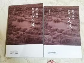 衡水地区桐城学人录 (上下全二册)