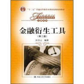 金融 金融衍生工具 第2版 汪昌云 中国人民大学出版社 9787300