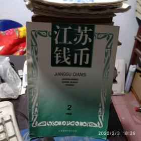 江苏钱币1996年第2期