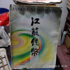 江苏钱币2003年第3期(有水渍)