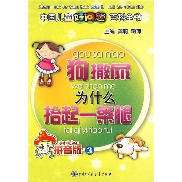 中国儿童好问题百科全书:拼音版.3.狗撒尿为什么抬起一条腿?