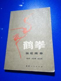 鹤拳(福建南拳)