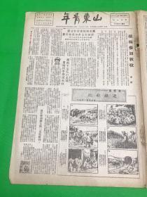 《山东青年》1950年8月第54期 时事:为什么朝鲜人民一定能胜利⋯