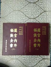 道言内外秘诀全书(上下两册)