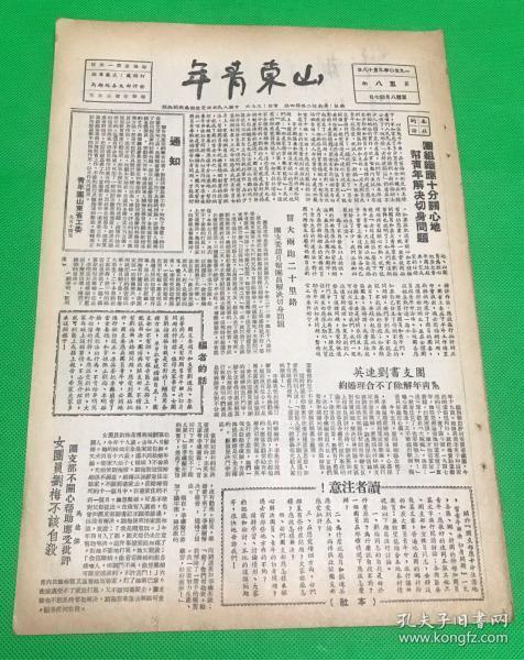 《山东青年》1950年9月 第58期 报有:团组织为青年办实事⋯(关心青年婚姻)、连环画⋯