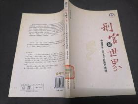 刑官的世界:中国法律人职业的历史透视