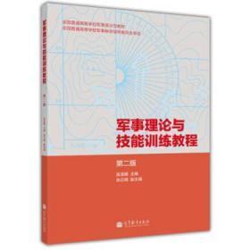 军事理论与技能训练教程 第2版  军事课示范 吴温暖 吴温暖 张正