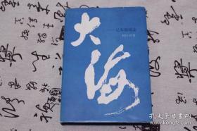 (刘白羽签名本)《大海》一版一印,品相完好,签名保真