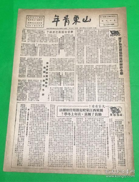 《山东青年》1950年11月 第69期 美帝国主义是中国人民的死对头、世界人民的敌人⋯